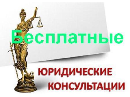 Юридические консультации в Хабаровске