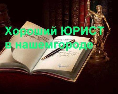 Юрист Хабаровск