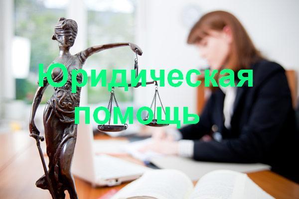 Юридическая помощь в Хабаровске